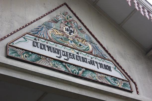 Sengkalan Pura Pakualaman