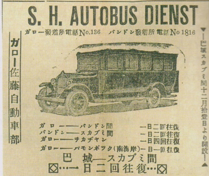 S. H. Autobus Dienst, Tuan Sato Shigeru.jpg